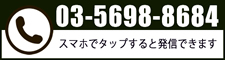 03-5698-8684